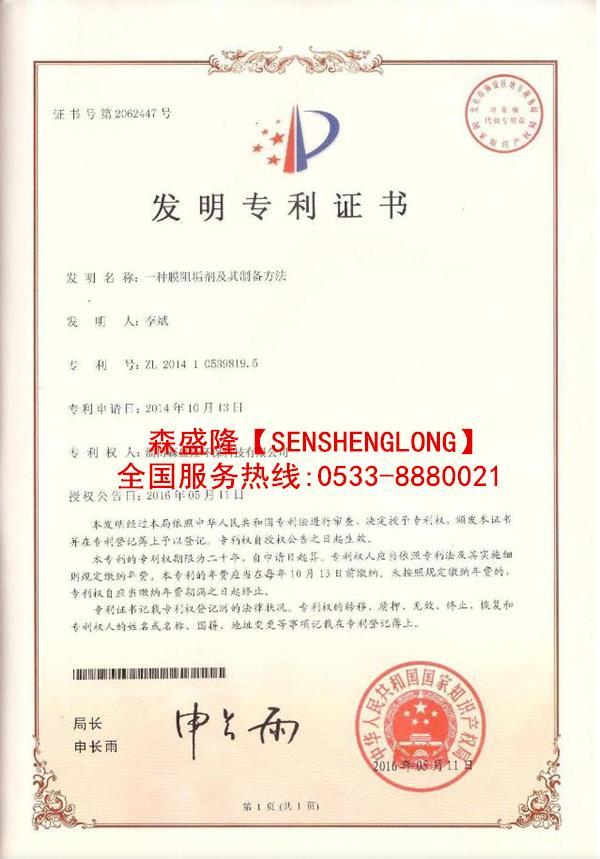 长沙反渗透阻垢剂专利技术证书