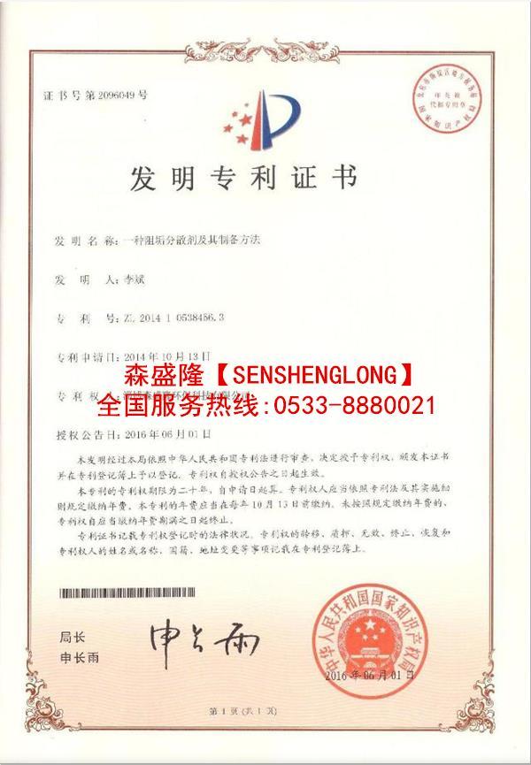 湖南湘潭水处理软化杀菌灭藻剂专利技术证书