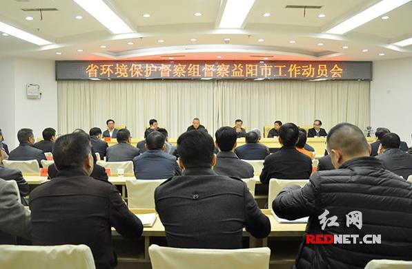 12月1日,湖南省环境保护督察组督察益阳市工作动员会在益阳召开。