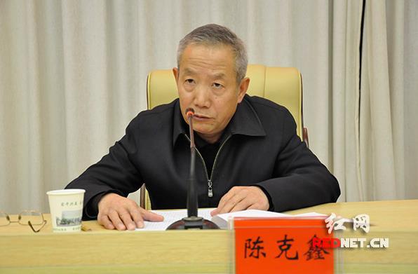 湖南省环境保护督察组组长陈克鑫就做好督察工作讲话。
