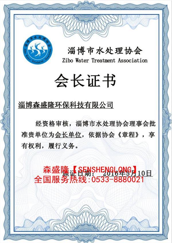 湖南衡阳缓蚀阻垢剂厂家证书