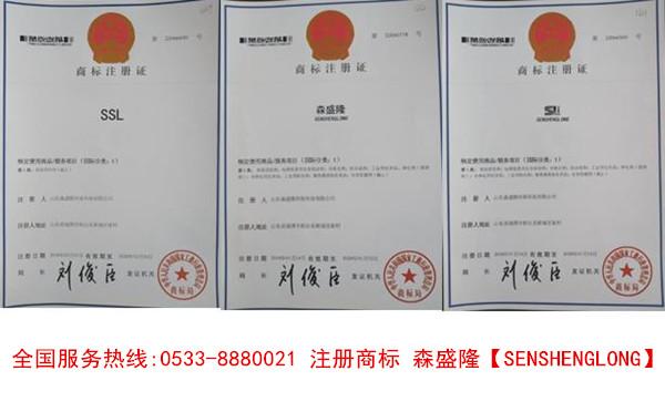 森盛隆注册商标证书