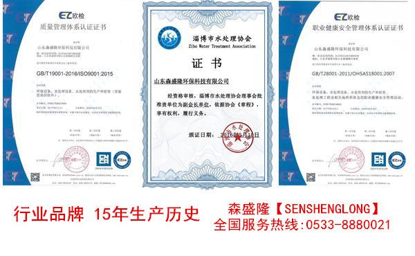 RO膜阻垢剂生产厂家森盛隆SS805免费试样
